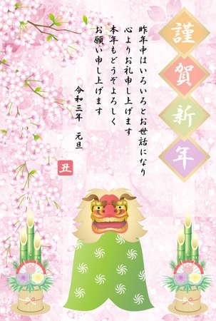 New Year's card 2021 Reiwa 3rd year Ushinen Lion dance