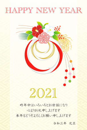 New Year's card 2021 Reiwa 3rd year Ox New Year decoration