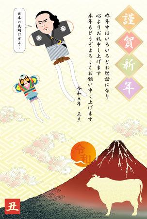New Year's card 2021 Reiwa 3, 2021 Ryoma kite