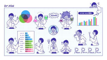 Let's explain! Dr. Kid's explanation series  イラスト・ベクター素材