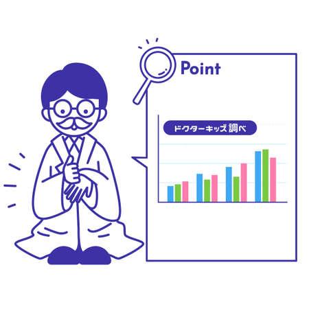 Let's explain! Kids Doctor's Description Series  イラスト・ベクター素材