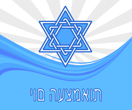 Israel independence day in hebrew greeting card or poster template. Abstract composition with Israel flag and stylized knot David star icon on sun burst background. Vector illustration