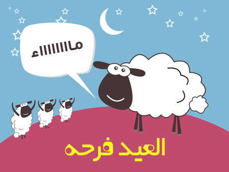 happy feast: El Eid Farha - Happy Eid - Translation : Happy Feast - Greeting Card for Eid Al Adha (EPS Vector) Illustration