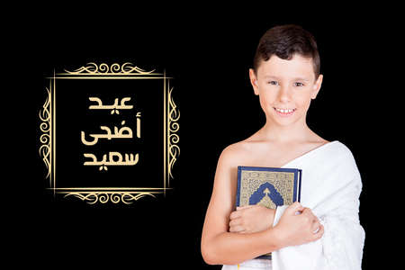 madina: Greeting Card - Eid Al Adha - Arabic Translation : Happy Sacrifice Feast Stock Photo