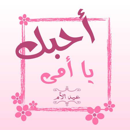 Mothers' Day Greeting Card with Arabic Calligraphy - Eid Al Um - Translation : I Love you Mum Vektorové ilustrace
