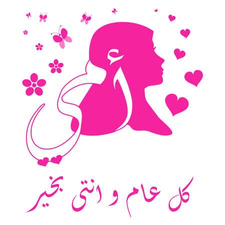 Moedersdag wenskaart met Arabische kalligrafie - Eid Al Um - Vertaling: I Love you Mum