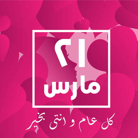 Arabian Mothers' Day Greeting Card with Arabic Calligraphy - Eid Al Um - Translation : I Love you Mum
