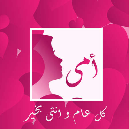 Arabic Mothers' Day Greeting Card with Arabic Calligraphy - Eid Al Um - Translation : I Love you Mum