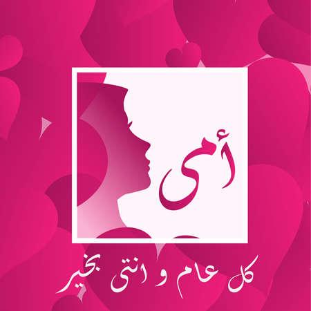 Arabische moedersdag wenskaart met Arabische kalligrafie - Eid Al Um - Vertaling: I Love you Mum