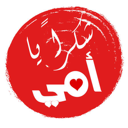 Arabic Calligraphy - Eid Al Um - Translation : I Love you Mum