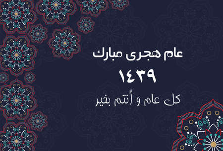 Arabic Greeting Card - Translation : Happy New Hijri Year. Illustration