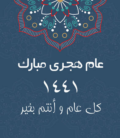 Arabic Greeting Card - Translation : Happy New Hijri Year -  vector illustration