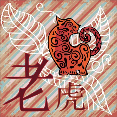 chinese script: Tiger - China year horoscope Stock Photo