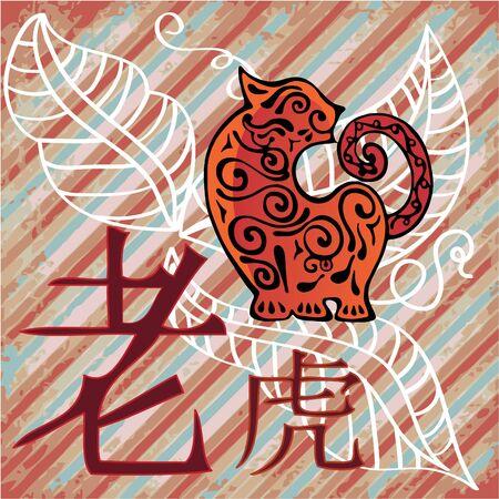 dragon calligraphy: Tiger - China year horoscope Stock Photo