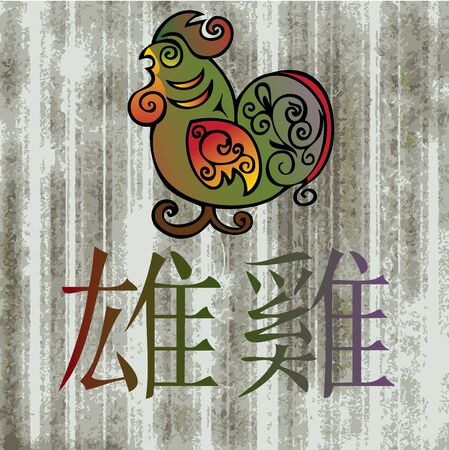 Rooster - China year horoscope photo