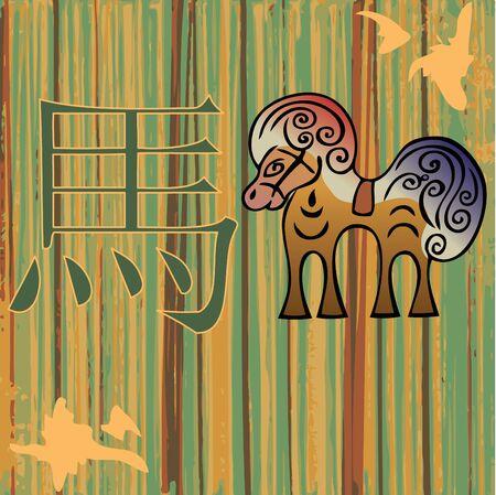 snake calligraphy: Horse  - China year horoscope