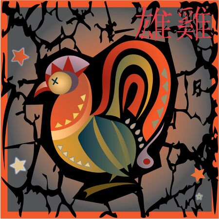 chinese script: stylish clip-art of year horoscope  Stock Photo