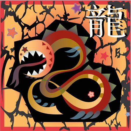 dragon calligraphy: stylish clip-art of year horoscope  Stock Photo