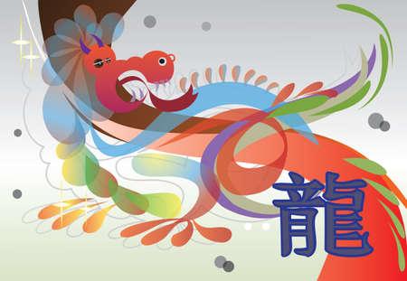dragon 2012 Stock Vector - 10634601