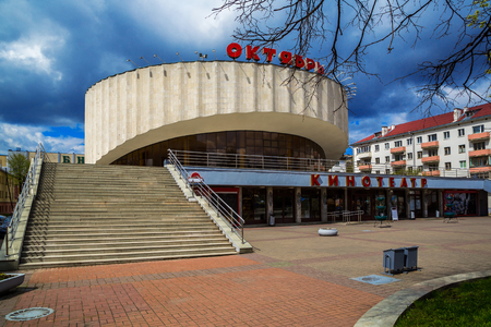 minsk: Belarus, Minsk, view of the building of the cinema October on Independence Avenue against the blue sky Stock Photo
