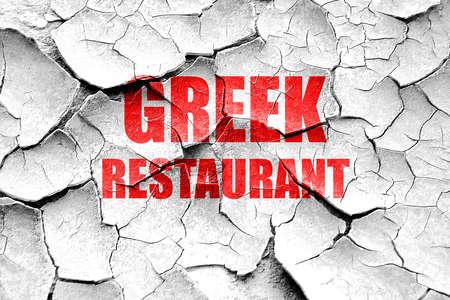 greek cuisine: Grunge cracked Delicious greek cuisine