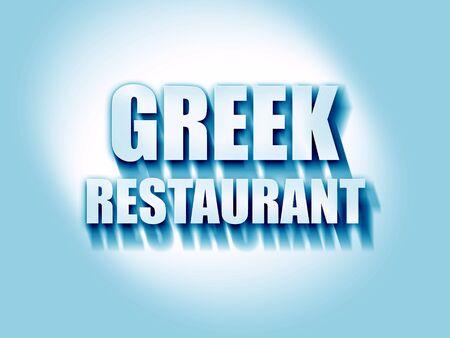 greek cuisine: Delicious greek cuisine Stock Photo