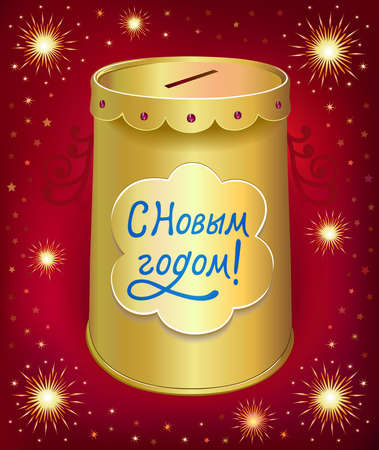 Happy New Year russian moneybox tin can template isolated on red joy background. Created in  Illustrator. Image contains transparencies, gradient meshes and blends. EPS 10. Vector