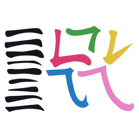 Main Chinese hieroglyphs calligraphy graphic symbol colored element frame set (HORIZONTAL and FOLD), vector illustration isolated on white background Ilustracja