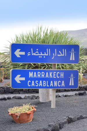 Signpost leading to Marrakech and Casablanca, Morocco Фото со стока - 100481829
