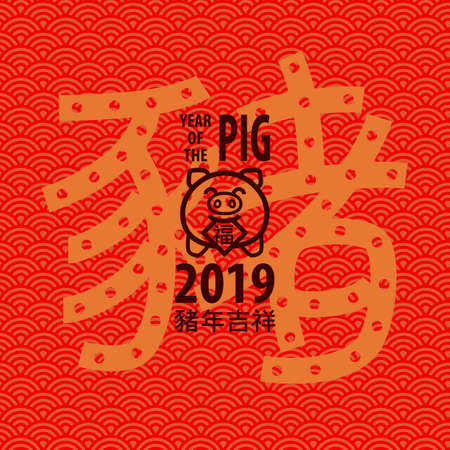 2019 Year of the Pig Happy Chinese New Year Greeting Card Иллюстрация