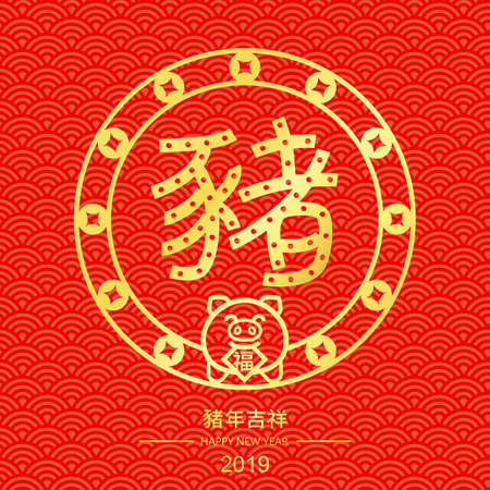 2019 Year of the Pig Happy Chinese New Year Greeting Car Иллюстрация