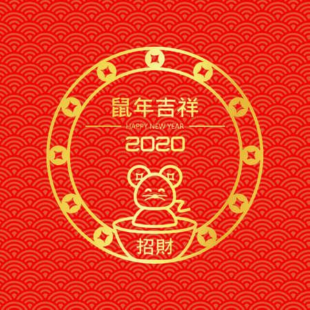 Carte de voeux de joyeux nouvel an chinois 2020 année du rat