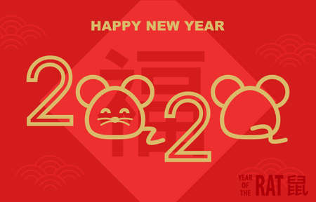 2020 Year of the Rat Happy Chinese New Year Greeting Card Vectores