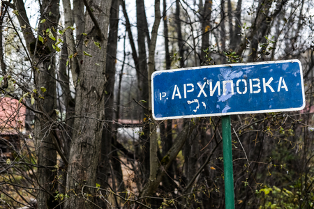 remoteness: Old sign of the river Arkhipovka in Russia