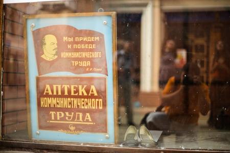"""소련 포스터  """"약국 공산주의 노동 """"레닌의 사진과 함께 쇼케이스"""