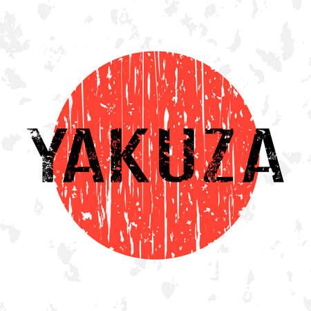 ベクトルの図。ヤクザのシンボル。日本の国境を越える組織犯罪組織。