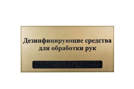 A sign saying disinfectants for the treatment of hands isolated on white