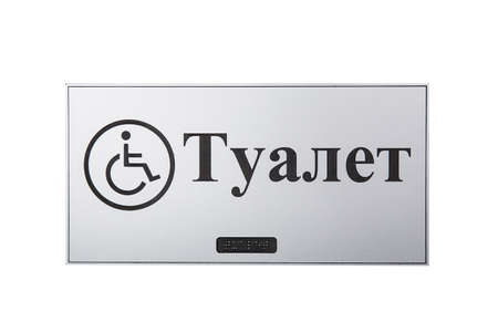 A sign saying the disabled toilet isolated on white