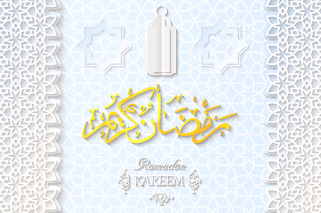 Ramadan Kareem greeting card with arabic lamp Fanous, muslim symbol. Arabic calligraphy is translated into English Ramadan Kareem.