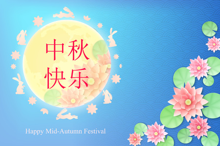 mooncake festival: Chinese Mid Autumn Festival Greeting card with moon, rabbit and flowers. Chinese hieroglyphs are translated Happy Mid-Autumn Festival Illustration
