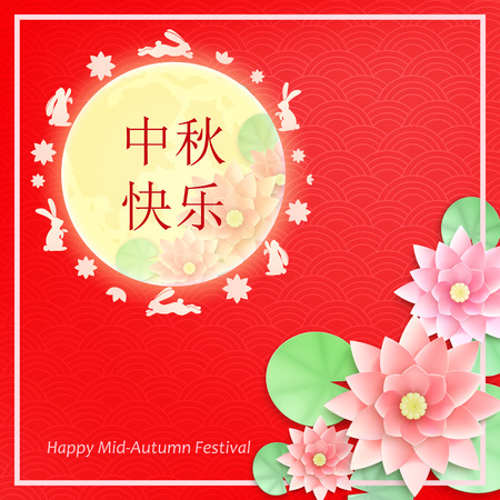 Chinese mid autumn festival greeting card with moon rabbit and chinese mid autumn festival greeting card with moon rabbit and flowers chinese hieroglyphs are m4hsunfo
