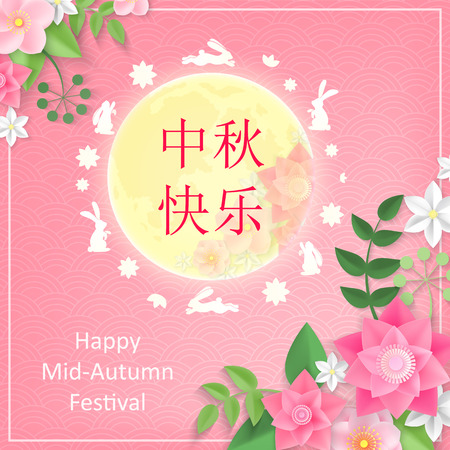 Chinese Mid Autumn Festival Greeting card with moon, rabbit and flowers. Chinese hieroglyphs are translated Happy Mid-Autumn Festival Ilustração