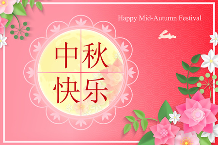 Chinese Mid Autumn Festival Greeting card with moon, rabbit and flowers. Chinese hieroglyphs are translated Happy Mid-Autumn Festival Illusztráció