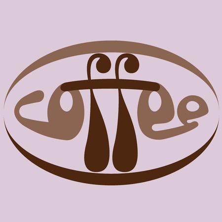 Картинки логотипов кафе лагуна