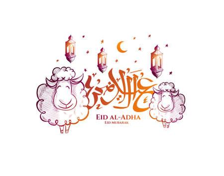 ベクトル イラスト。イスラム教徒の休日イードアル。Ram の犠牲または白と黒の羊。グラフィック デザイン装飾 kurban bayrami。月子羊とランプ。アラ