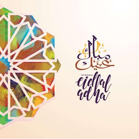 vector illustration Eid al-Adha Vectores