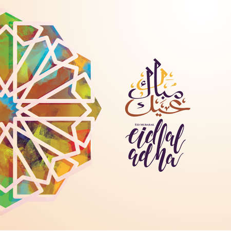 vector illustration Eid al-Adha Illustration