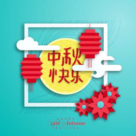 中秋のお祝いのベクトル図の月の兎。翻訳: 幸せ半ば秋祭り、秋夕。中国の休日。  イラスト・ベクター素材