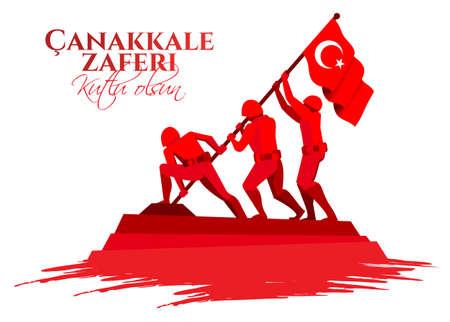勝利チャナッカレ勝利1915年3月18日。