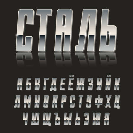 slavonic: Modern 3d font made of Steel  include inscription on russian Steel cyrillic font, metal typeface  realistic letters